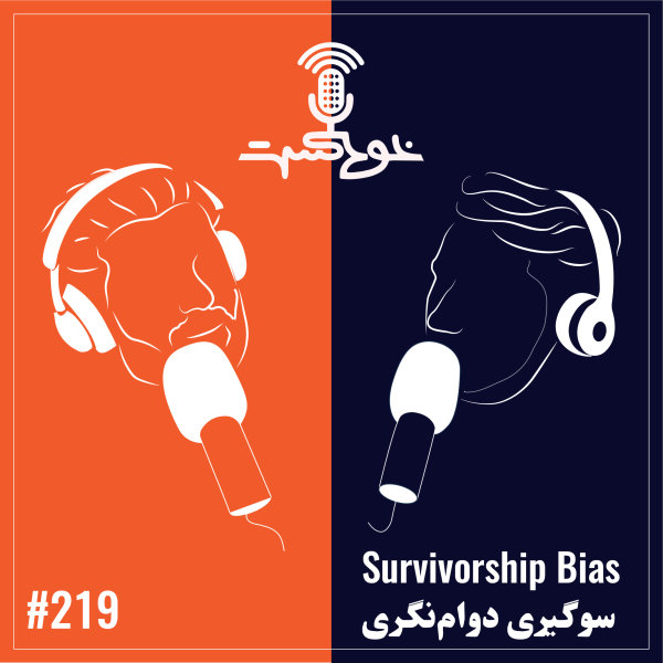 Khodcast - '219 - Survivorship Bias'