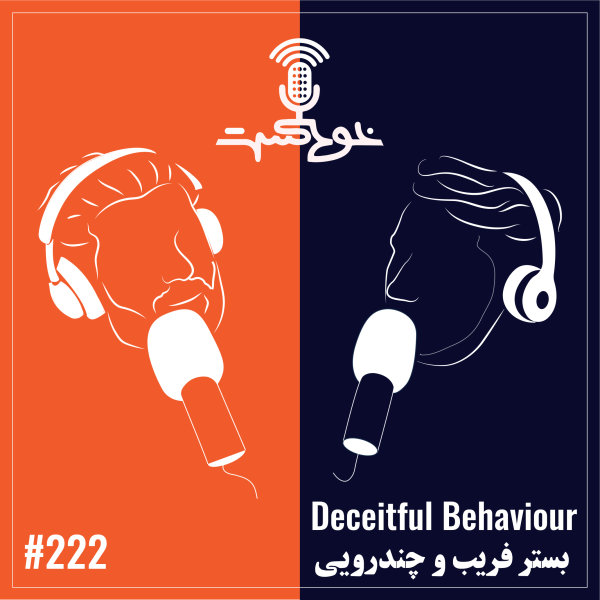 Khodcast - '222 - Deceitful Behaviour'