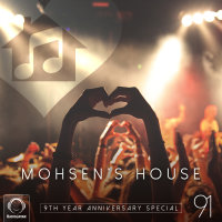 Mohsen's House - '9th Anniversary Special'