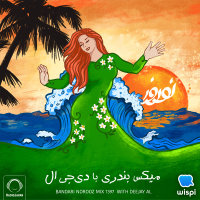 Norooz Mix 1397 - 'Bandari Special with DeeJay AL'