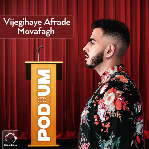 Podium - 'Vijegihaye Afrade Movafagh'