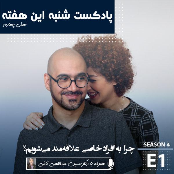 Shanbehinhafteh - 'Chera Be Afrade Khasi Alaghemand Mishim'
