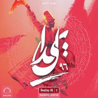 Yalda Mix 2017 - 'Deejay Al'